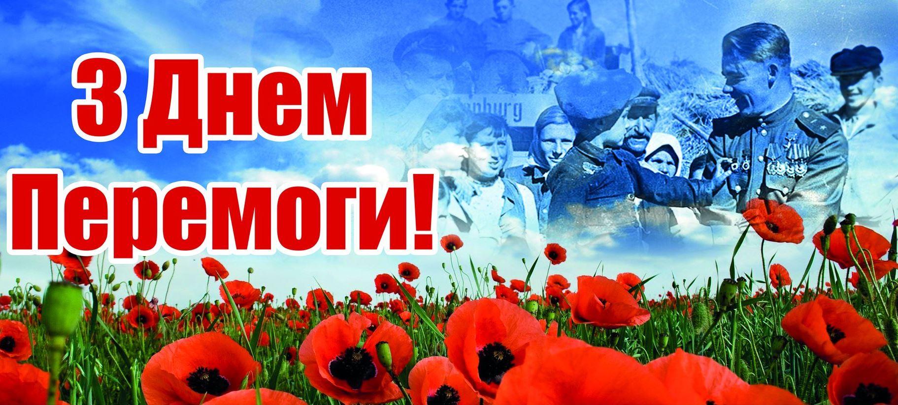 открытки с днем победы украина утра искренне желаю
